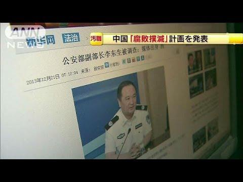 「地位にかかわらず」腐敗撲滅計画を発表 中国(13/12/26)