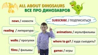 Динозавры для детей смотреть онлайн