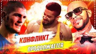 Конор Макгрегор выйдет на бой под Егора Крида!!! Виталий Дан - Реакция на КОНФЛИКТ ТИМАТИ И ХАБИБА