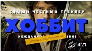 Честный трейлер:  Хоббит - Нежданное путешествие (BadComedian озвучка)