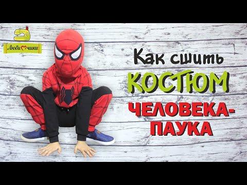 Как сшить костюм Человека - паука. Новогодний костюм для мальчика своими руками/Любимчики