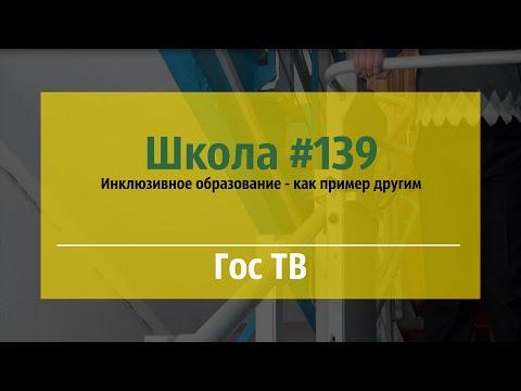 Школа #139: пример инклюзивного образования | Гос ТВ