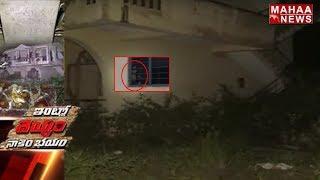 Exclusive : Mahaa News Team Reveals Rajahmundry Devil House Secrets