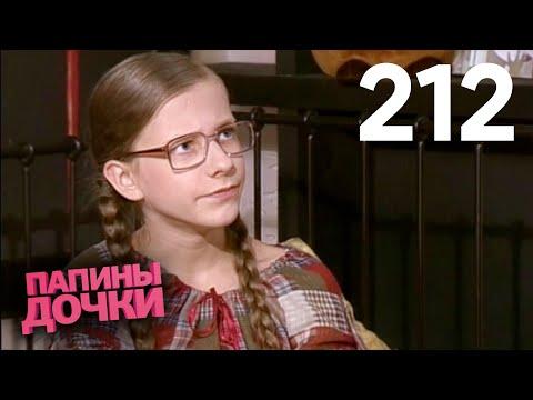 Папины дочки | Сезон 11 | Серия 212