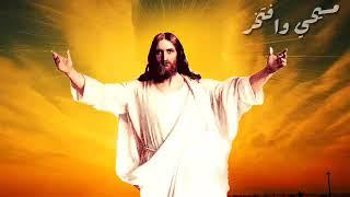 اجمل ترانيم مسيحية - تراتيل مسيحية - #ترانيم_مسيحية (4)