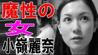 【驚愕】田口淳之介をKAT TUN脱退に追い込んだ魔女・小嶺麗奈の極悪の本...