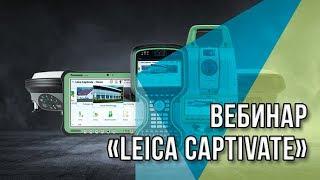 """Вебинар """"Leica Captivate. Обзор возможностей прикладных программ"""""""