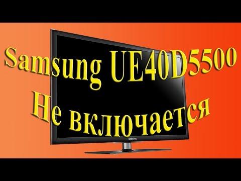 видео: ТВ ЖК samsung ue40d5500 циклические перезапуски