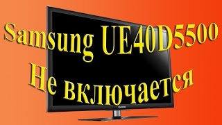 LCD TV Samsung UE40D5500 yili qayta boshlanadi () UE32D5520, UE32D5500