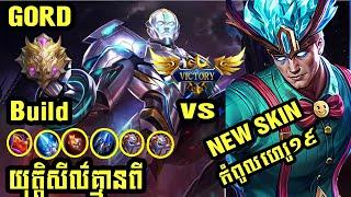Gord mobile legends khmer gameplay best build 2019