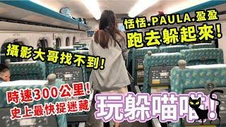 大人的躲喵喵系列 時速300公里的捉迷藏 我們在高鐵上躲起來 攝影大哥找不到直接丟包! 最愛.吃貨們