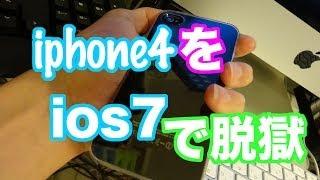 【脱獄】iPhone4をios7にして脱獄 まさかの脱獄失敗で恐怖の林檎ループ gsxの挑戦