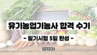 5일만에 합격! 유기농업기능사 필기시험