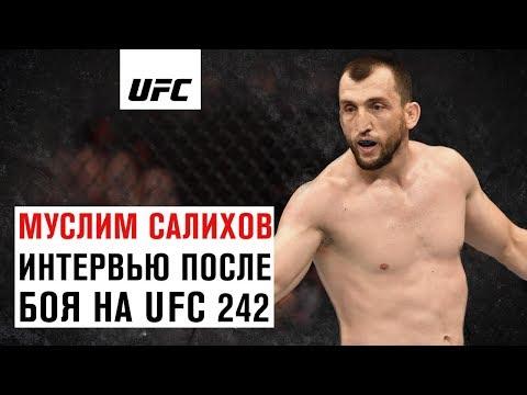 Интервью Муслима Салихова после победы нокаутом на UFC 242