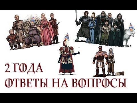 Ответы на вопросы - каналу Игра престолов 2 года!