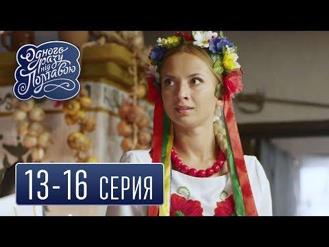 Однажды под Полтавой (13-16 серия) - семейный сериал