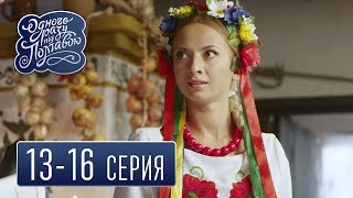 Однажды под Полтавой (13-16 эпизод) - семейный сериал