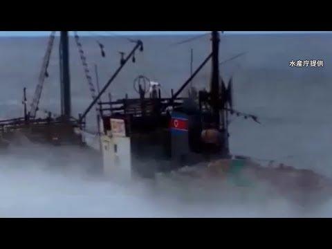 水産庁、北朝鮮漁船との事故映像公開 衝突時の状況映す