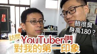 我臉很臭又難相處?? YouTuber名人們對我的第一印象2 feat.呱吉/放火/啾啾鞋/走路痛/嬸嬸/謙桑