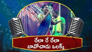 Bavochadu Olakka Bavochadu || Folk Songs || Sri Matha MusicHouse27
