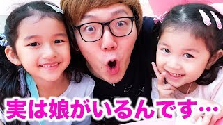 【暴露】実はヒカキンには2人の娘がいます。。。 thumbnail