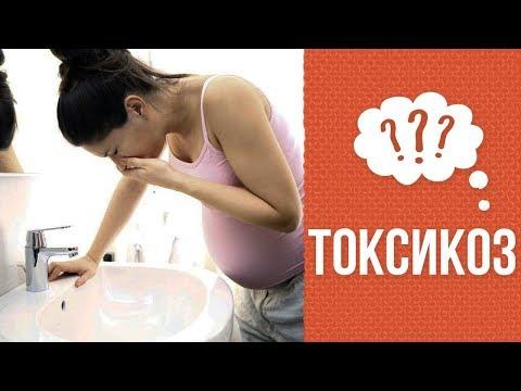 видео: Почему случается токсикоз