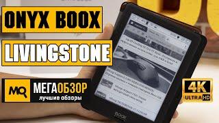 oNYX BOOX Livingstone обзор ридера