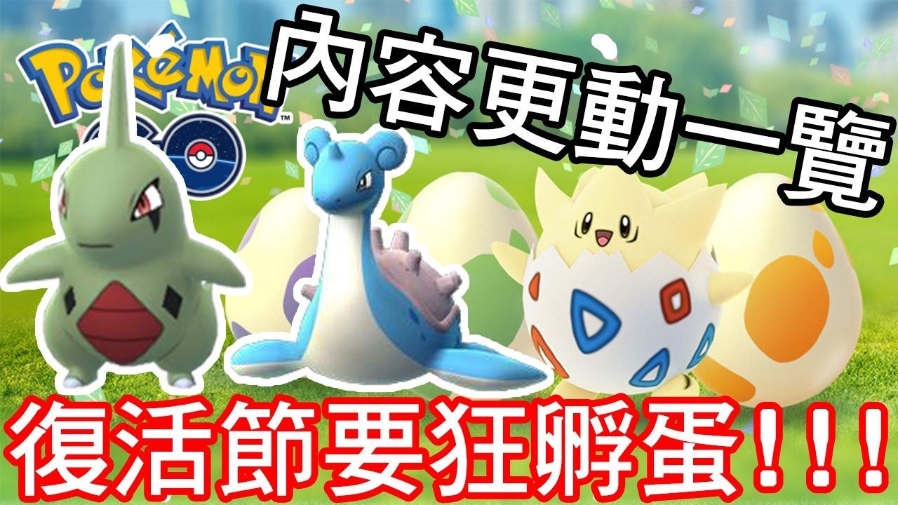 【Pokémon Go】復活節就是要狂孵蛋!!!內容更動一覽&注意事項 - YouTube