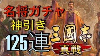 【三国志真戦】名将ガチャ125連+α ぶん回す奇跡の神引き screenshot 4