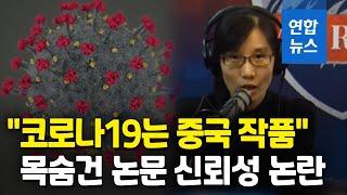 """""""코로나19는 중국 작품""""…홍콩 논문…"""