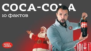 Кока Кола (Coca-Cola) 10 фактов