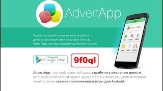 AppMoneta заработок без вложений с мобильного в  бесплатно андроид