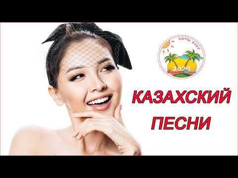 КАЗАХСКИE ПЕСНИ 2020 - КАЗАХСКАЯ  МУЗЫКА -  Музыка Казакша