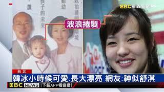 年幼時期的韓冰! 韓國瑜19年前家庭照曝光