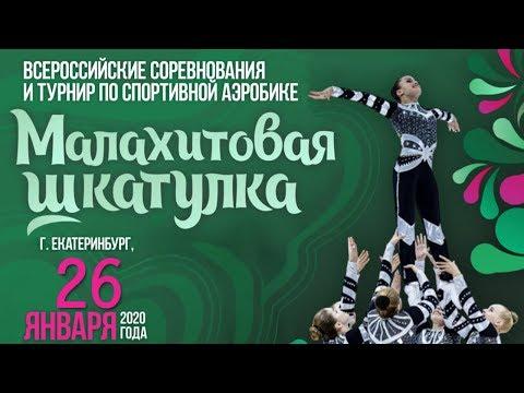 """Всероссийские соревнования """"Малахитовая шкатулка"""" 26.01.2020"""