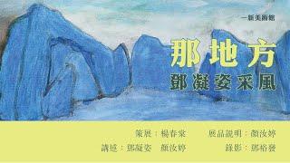 """「那地方:鄧凝姿采風」展覽導賞 """"The Place: Fantasia of Scenery by Tang Ying Chi"""" Guided Tour"""