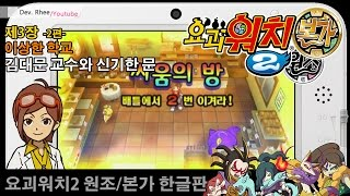 [3DS/요괴워치2-한]제3장 이상한 학교 -2편- 김대문 교수와 신기한 문