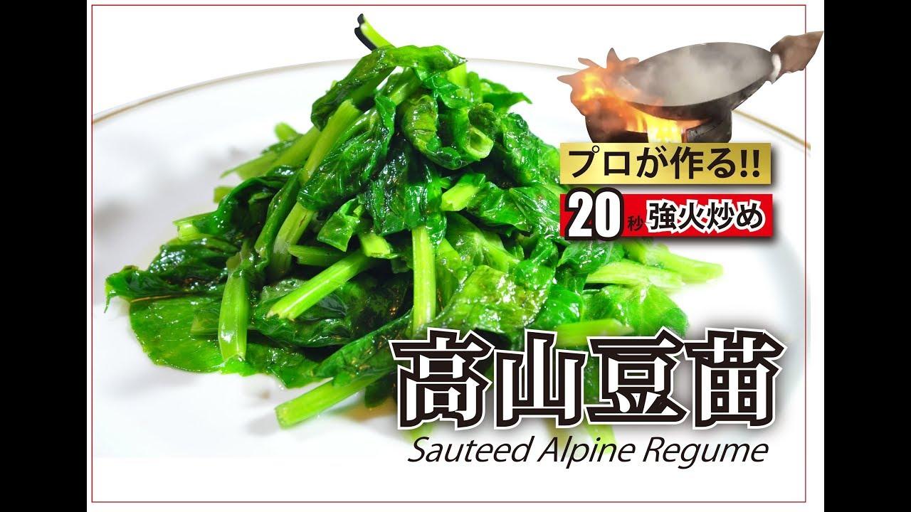 苗 中華 豆 炒め