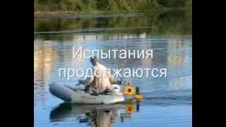 Надувная лодка с плавниковым движителем АВГ2012