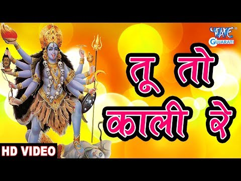 Tu To Kali Ne Kalyani Re Maa - Hemant Chauhan | Shazam