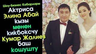 Актриса Элина Абай кызы кикбоксчу Кумар Жалиевге турмушка чыкты  | Шоу-Бизнес KG