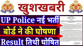 UP Police 2018 Result Date Announce || UP Police Result 2018 || UP Police Cut off 2018 | UPP CUT OFF