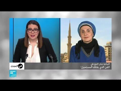 اللبنانية حنان الحاج علي.. الفن الذي يفكك المستحيل!  - نشر قبل 37 دقيقة