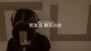 郭富城|聽風的歌 Aaron Kwok (cover by RU)