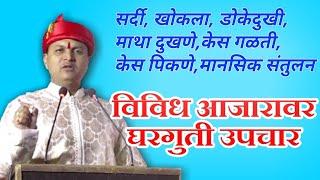 घरगुती उपचार डॉ स्वागत तोडकर, dr swagat todkar health tips in marathi