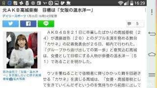 元AKB高城亜樹 目標は「女版の温水洋一」 デイリースポーツ 1月26日 ...