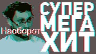 55x55 СУПЕРМЕГАХИТ Feat Куплинов