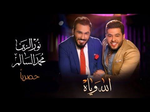 محمد السالم ونور الزين - الله وياه (حصرياً)   (Mohamed Alsalim & Noor Alzain - Alla wya (EXCLUSIVE