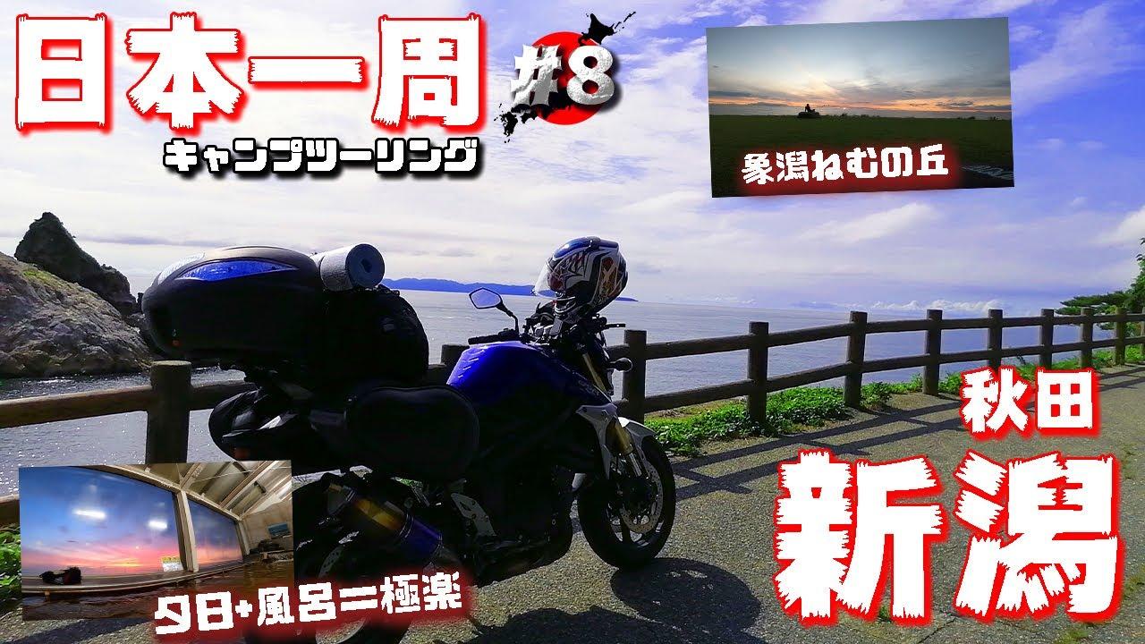 バイクで日本一周キャンプツーリング、第8話。新潟県~秋田県 飛のくずれキャンプ場。