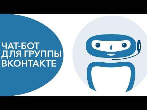 Как создать чат-бота для группы  ВКонтакте? Чат бот в Senler для опросов в группе вконтакте.